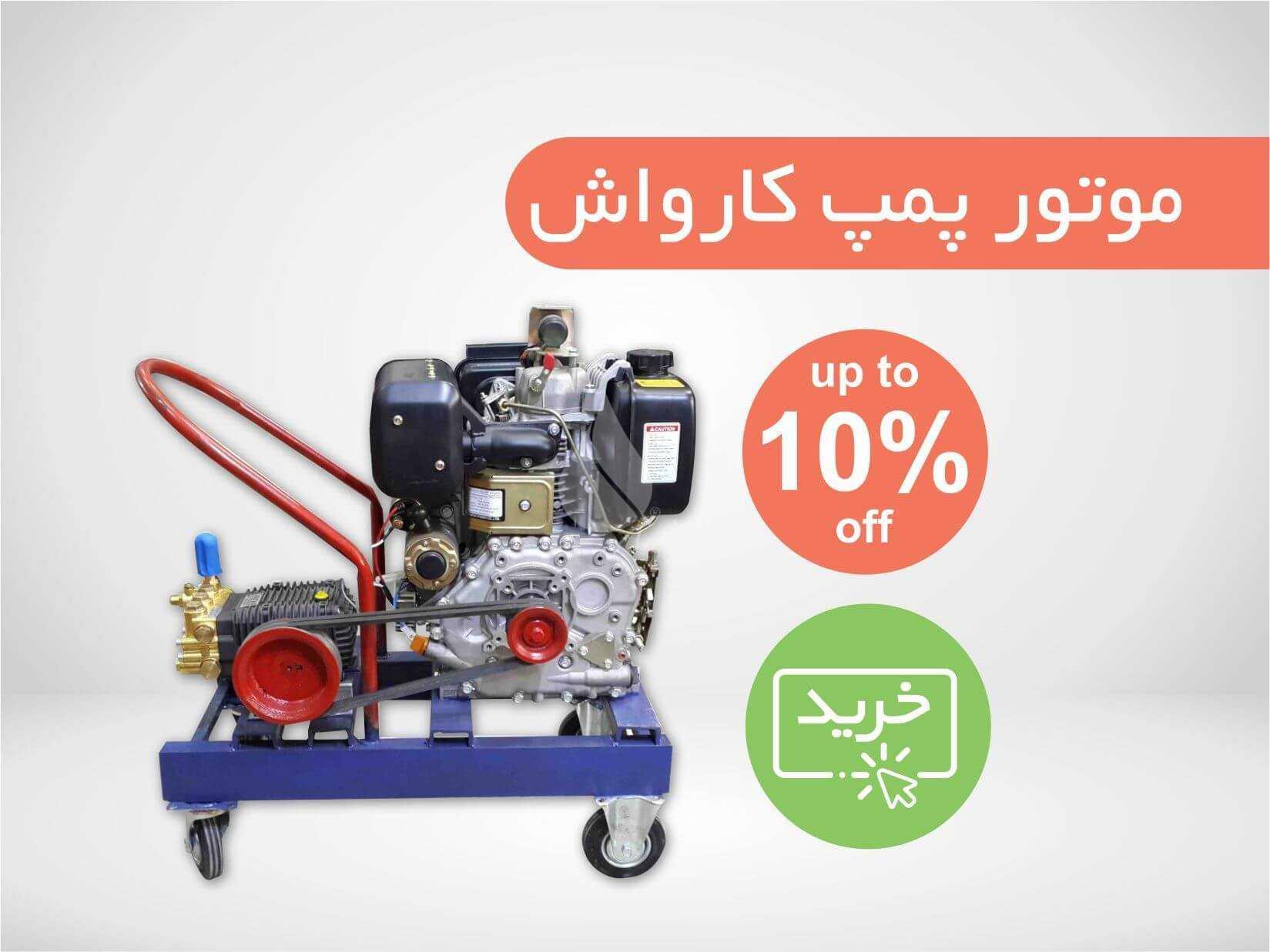 پمپ کارواش بنزینی