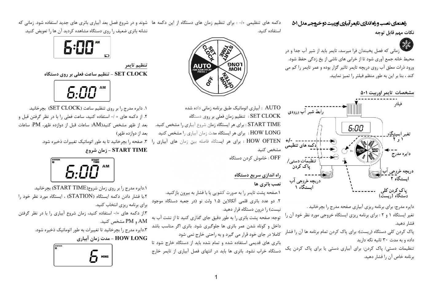 راهنمای تایمر آبیاری اوربیت دو خروجی مدل ۵۰۱